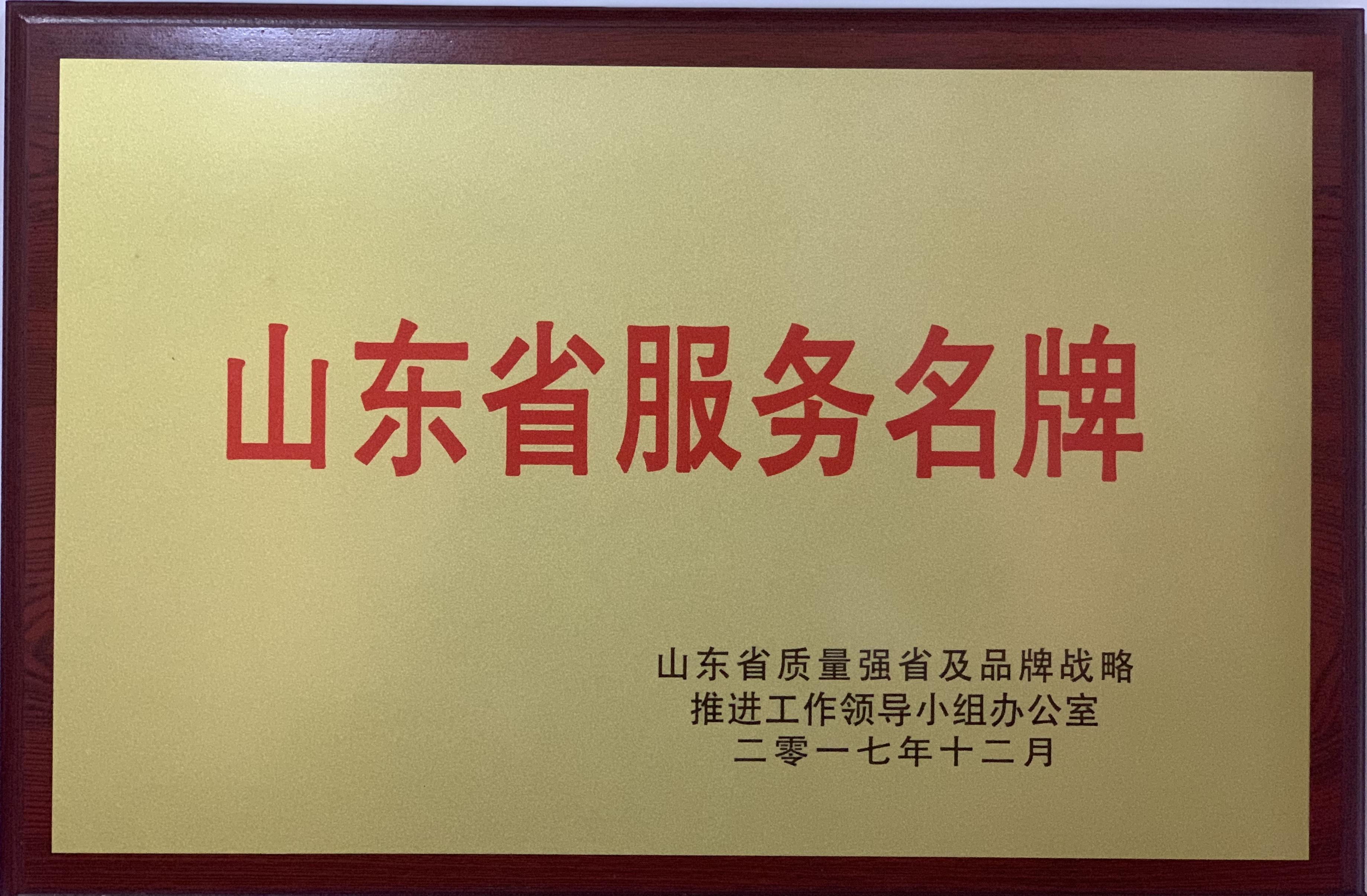 济宁四和供热有限公司荣获2017年度山东省服务名牌
