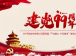 """2019年济宁四和供热有限公司""""不忘初心牢记使命""""演讲比赛"""
